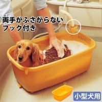 小型犬を省スペースでシャンプーできるコンパクトタイプのペット用バスタブです!ペットとのコミュニケーシ...
