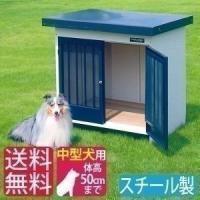丈夫なスチール製の屋外用犬舎です。扉はフルオープンタイプでお掃除もラクラク♪扉には防虫ネットが付いて...