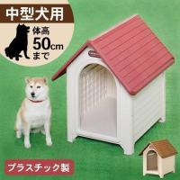 水洗いしてもサビない、腐らない、便利なプラスチック製の犬小屋です。中型犬にぴったり♪犬舎を安定させる...