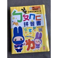 ボポモフォ 注音符号(BoPoMoFo)練習ブック (DVD・CD付)