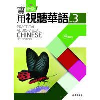 新版実用視聴華語(3) 新版實用視聽華語(MP3付) 第三版