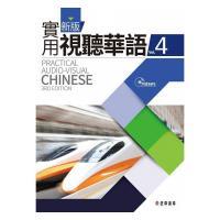 新版実用視聴華語(4) 新版實用視聽華語(MP3付) 第三版