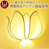アジアンにも和風にも合う壁掛け照明。シルクを使用したブラケット。上品なロータス(蓮)のデザイン。玄関...