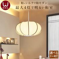 和風にもアジアンにも合うペンダントライト。シルクを使用した天井照明。和室にも最適 2灯、3灯にも出来...