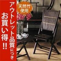 【商品の特徴】折りたためる竹製の椅子。力のかかる構造部分は目の詰まった太い竹を使用しているので、接合...