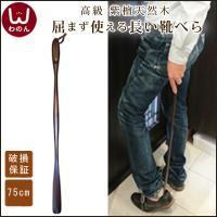 靴べら ロングでおしゃれな木製。紫檀製の75cm靴べら