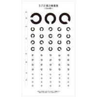 ●ABCD判定での視力検査が行えます。 ●汚れにくいマットPP加工。