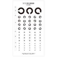 ●ABCD判定での視力検査が行えます。 ●汚れにくいマットPP加工。 ●お得な5枚組。