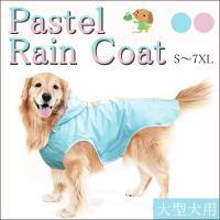 犬 服 レインコート 簡単 大型犬用 カッパ フード ポンチョ 超大型犬 中型犬 マジックテープ パステルカラー 犬の服 ドッグウェア