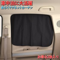 Z87 Z86 楽らくマグネット カーテン L M | 車内 車用カーテン 車内カーテン 紫外線 日焼け防止 目隠し 吸盤 紫外線カット 子ども プライバシーの保護
