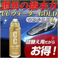CCウォーターゴールド つけかえ用L 480ml S123   コーティング剤  ワックス コーティング 車 撥水 高撥水 洗車グッズ 艶 ゴールド