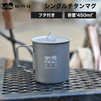WAQ チタンマグ 450ml チタン製 蓋つき シングルマグ アウトドア キャンプ 400 500 ウルトラライト 直火 ダブルマグ WAQ Titanium Mug 450ml