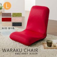 座椅子 リクライニング Lサイズ 座イス 座いす おしゃれ 日本製 腰に優しい 父の日 姿勢 背筋がピント 和楽チェア 腰痛 コンパクト プレゼント 新生活 2020