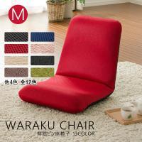 【商品名】 A454 フロアチェアー座椅子「和楽チェアM」 【素材】 ポリエステル  W420×D5...
