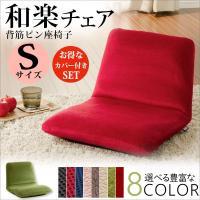 商品説明   【商品名】 お得なセット 和楽チェアSカバーセット   ※座椅子のカラーを選べます。 ...