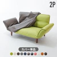 ソファ カバー ソファーカバー A01用 おしゃれ 和楽 カウチソファ2P・専用カバー 単品販売