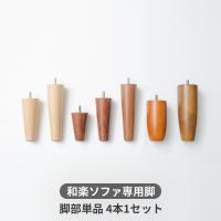 和楽ソファ専用脚4本セット 「単品販売」樹脂脚 木製脚 和楽ソファ専用脚部 足 あし