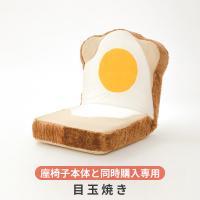 【商品名】 食パン形座椅子専用カバー  【素材】 ポリエステル100%  【サイズ】 約:500×9...
