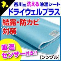 - 品質表示 - サイズ:90×180cm カラー:ブルー 組 成:ポリエステル 60% 指定外繊維...