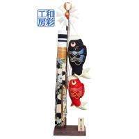 京都の人形工房の老舗【龍虎堂】の手作り五月人形、室内用のこいのぼり飾りです。高さ83cmのボリューム...