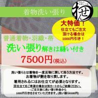 お着物や羽織・コート・帯の洗い張りを5800円(税別)にてお受けいたします。  長襦袢につきましては...