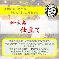 こちらでは紬・大島のお仕立てになります。  ※単衣につきましては、1000円引きとなりますので、単衣...