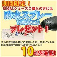 リーガル 靴 メンズ ローファー REGAL 2177AF ダークブラウン 靴 特典B