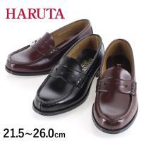 学校制定靴の全国トップシェアメーカー「ハルタ」の靴は全て国産品。徹底した品質管理を行っており、不良品...
