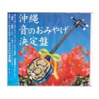 沖縄民謡、童歌、ポップスなどこの一枚でいろいろな沖縄の歌が楽しめます。「安里屋ユンタ」「てぃんさぐぬ...