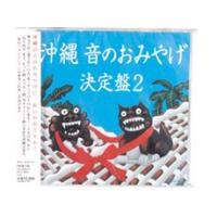 音のおみやげシリーズ第二弾。登川誠仁、知名定男、我如古より子など沖縄音楽界の大御所が参加したアルバム...