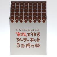 沖縄県産の漆喰を使って、沖縄の守り神シーサーを手作りできるキットです。ご自分だけのオリジナルシーサー...