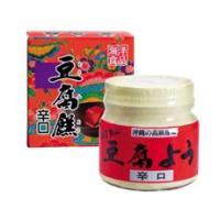 琉球伝統の豆腐ようです。厳選された古酒で仕込み、島唐辛子を加えてピリ辛な味に仕上がっています。お土産...