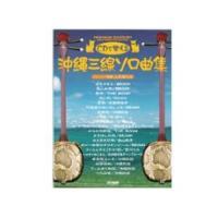 沖縄音楽に欠かせない三線を使いギターソロのように三線1本で弾いて楽しめるソロ曲集です。工工四の勘所と...