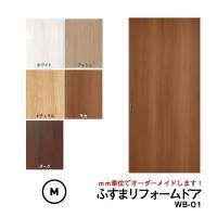 売れ筋【洋風建具◆ふすまリフォームドア】WB01【M】(仕上H601~1820迄・仕上げ幅920迄) ※1枚の価格