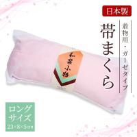 サイズ:23×8×5cm 品質:表 ナイロン100% 裏 ナイロン100% 芯 ウレタン 生産:日本...