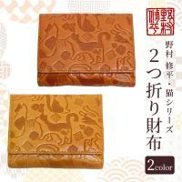 猫柄の型押し財布です。 サイズ:幅12.0cm 高さ10.0cm 厚み3.0cm 素材:牛革 札入れ...