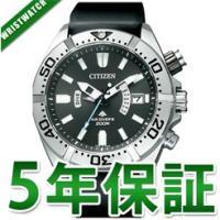 メーカー名:CITIZEN シチズンPROMASTER プロマスター製品名:PMD56-3083JA...