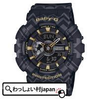 メーカー:BABY-G ベイビージー ベビージー CASIO カシオ 製品名:BA-110TP-1A...