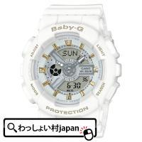 メーカー:BABY-G ベイビージー ベビージー CASIO カシオ ベビーG 製品名:BA-110...