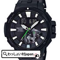 メーカー:PROTREK プロトレック CASIO カシオ 製品名:PRW-7000FC-1JF J...