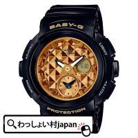 メーカー:BABY-G ベイビージー ベビージー CASIO カシオ 製品名:BGA-195M-1A...
