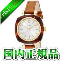 メーカー:TIMEX タイメックス 国内正規品製品名:TW2P70000JANコード:7530485...