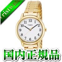 メーカー:TIMEX タイメックス 国内正規品製品名:TW2P78600JANコード:7530485...