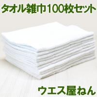 【特徴】  無地で白い縫製されたタオル雑巾です。  丈夫で吸水性の良い綿100%で、水拭き、乾拭きに...