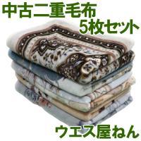 【特徴】  シングル二重毛布の中古品5枚セットです。  二重構造になっているので、一重に比べ衝撃吸収...