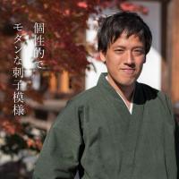 【日本製】大柄ドビー刺子織作務衣 【IKISUGATA】-綿100%-【送料無料】【秋〜冬】