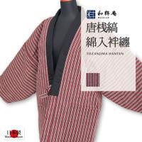 【日本製】【木綿はんてん】 唐桟縞綿入れはんてん 女性用【秋〜冬】
