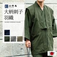 大柄ドビー作務衣と同様のドビー織機で職人が織った日本製作務衣用羽織です。作務衣の上から羽織るだけで格...