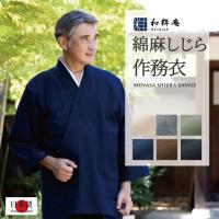 麻はシャリ感と清涼感があり、シジラ織は肌触りがよく軽くて涼しい織物で、伝統的な夏の生地として使用され...