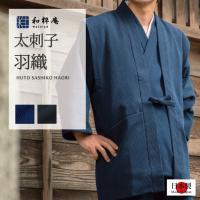 こちらの羽織は地厚刺子作務衣に合わせて作成しております。 当社でも長年人気の商品、最肉厚生地の地厚刺...